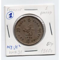 "Гонконг - 1 доллар 1960 года м\д ""Н""-1"