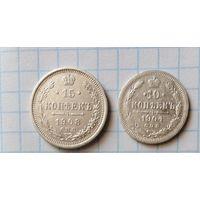 Монеты 15 копеек 1908 и 10 копеек 1904