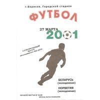 2001 Беларусь U-21 - Норвегия U-21