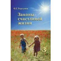 Торсунов. Законы счастливой жизни (книга 3)