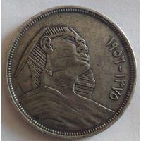 Египет 20 пиастр 1956 серебро