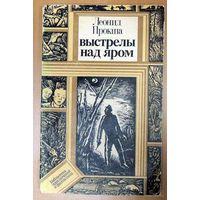 Выстрелы над яром. Леонид Прокша.  Библиотека приключений и фантастики.