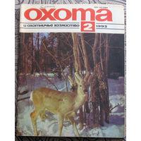Охота и охотничье хозяйство. номер 2 1993