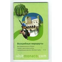 Волшебные маршруты: достопримечательности Монако. Карманный буклет