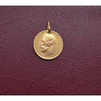 Золотая монета 5 рублей 1900 года.Припаяно ушко из золота.