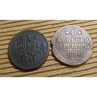 Монеты РИ ++ 1 копейка серебром Николай-1 ++ . 2шт Одним лотом
