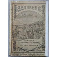 """Журнал . """" Духовная Беседа """" 1916 г."""