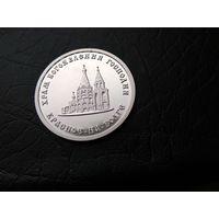 Медаль-жетон. Золотое кольцо России