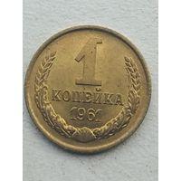 1 копейка 1961 г