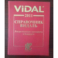 Видаль 2011 лекарственные препараты в Беларуси медицина