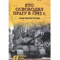 Смыслов. Кто освободил Прагу в 1945 г. Загадки Пражского восстания