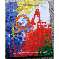 Славянский базар 2004. Фотоальбом с программой фестиваля. тираж 3000
