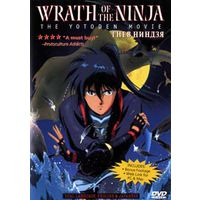 Гнев ниндзя - Фильм / Wrath of the Ninja - The Yotoden Movie