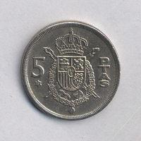 Испания, 5 песет 1975 г.