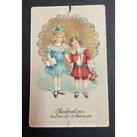 Старая открытка с днем ангела распродажа коллекции