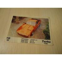 РАСПРОДАЖА ВСЕГО!!! Вкладыш Turbo из серии номеров 51 - 120. Номер 105