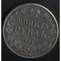 Российская Империя Монета Рубль 1841 г. Очень хорошая копия!!!
