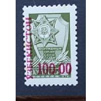 Узбекистан 1993 надпечатка на марке СССР 100-00 на 1 коп 28 гаш