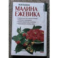 И.В.Казаков Малина. Ежевика.