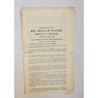 Указ Николая Второго в честь ознаменования бракосочетания 14 ноября 1894 года