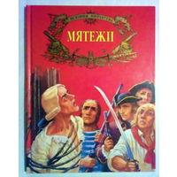 Мятежи. История пиратства.