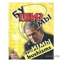 Бушизмы. Bushisms