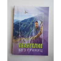 Книга. Евангелие без границ. Новый завет #0001