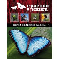 Красная книга. Бабочки, жуки и другие насекомые. Ольга Харькова