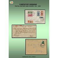История почтовых марок Закарпатской Украины - на CD