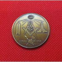 Жетон Французской масонской ложи