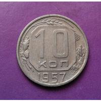 10 копеек 1957 года СССР #12