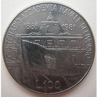 Италия 100 лир 1981 г. 100 лет со дня основания Морской Академии в Ливорно (u)