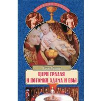 Цари Грааля и потомки Адама и Евы. Лоренс Гарднер
