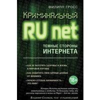 Гросс. Криминальный Рунет. Темные стороны Интернета