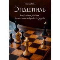 Глотов. Классический задачник по Эндшпилю для шахматистов уровня II-I разряда.