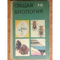 Общая биология. 1978 г Учебник для 9-10 кл. Полянский Ю.И.