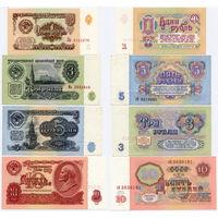 Подборка билетов СССР образца 1961 г. 1, 3, 5, 10 рублей  - всего 4 шт., UNC/UNC-