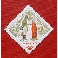 СССР. 200 лет Дмитровскому фарфоровому заводу. ( 1 марка ) 1966 года.