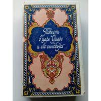 """Повесть о царе Омаре и его сыновьях. Избранные сказки, рассказы и повести из """"Тысячи и одной ночи"""""""