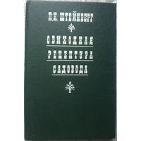 П.Н. Штейнберг  Обиходная рецептура садовода. 1000 полезных практических советов и рецептов