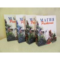 Журналы Магия растений. Полное руководство в 4-х папках.