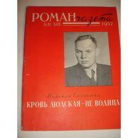 Роман газета 1957г Стельмах Кровь людская - не водица