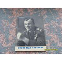 Созвездье Гагарина  -сборник песен А.Пахмутовой