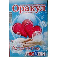 """Журнал """"ОРАКУЛ"""", спецвыпуск No17"""