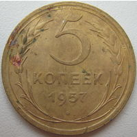 СССР 5 копеек 1957 г.