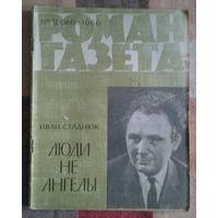 Иван Стаднюк. Люди не ангелы. Роман-газета 12(360) 1966 г.