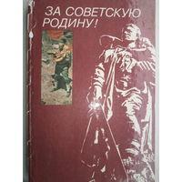 """Песенник """"За Советскую Родину"""""""
