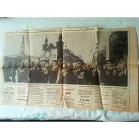 Вырезка из газеты от 10мая 1983 г СССР