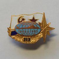 Знак 313 отряд специального назначения (Балтийск) 1968-1983 год. Спецназ Военного Морского Флота СССР.