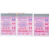 Проездные билеты на транспорт (автобус-троллейбус-метро , Минск) октябрь-декабрь 2011